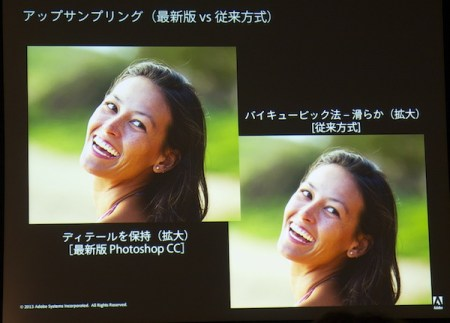 Photoshop CC アルゴリズムの改善でノイズの低減
