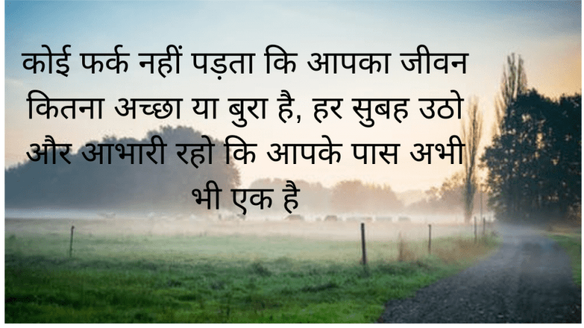 Good Morning image with Quotes in Hindi ,sunday morning quotes in hindi, sunday morning status, sunday morning wishes in hindi, sunday quotes in hindi, sunday suvichar, suparbhat, suprabhat good morning image, suprabhat hindi, suprabhat hindi images, suprabhat hindi mai, suprabhat hindi message, suprabhat hindi photo, suprabhat hindi quotes, suprabhat hindi sms, suprabhat images for whatsapp,