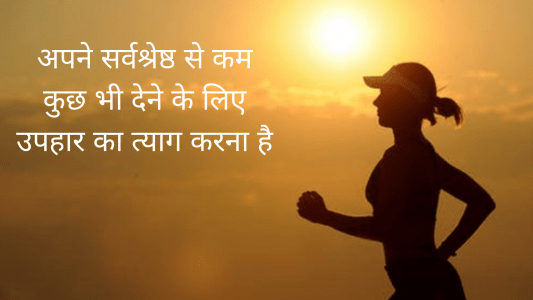 Body building quotes in hindi