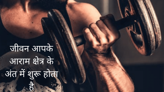 motivational quotes with images gym workout status in hindi