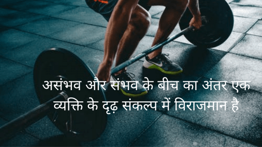 motivational quotes with images, gym workout status in hindi
