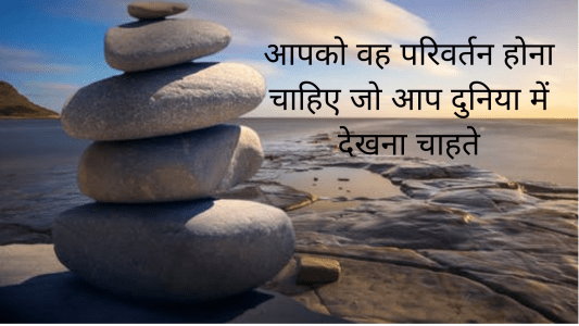satya aur ahinsa in hindi, gandhi quotes about life, rashtrapita mahatma gandhi essay in hindi, essay on gandhiji in hindi language, mahatma gandhi quotes on success, gandhiji slogans in english,
