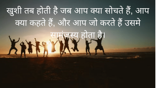 education quotes by mahatma gandhi, famous quotes of gandhi, aaj ke vichar hindi, thoughts in english with their meanings in hindi, write about mahatma gandhi in hindi, hindi thought with explanation,