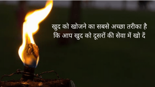 quotes on gandhiji, सत्य वचन हिन्दी, essay mahatma gandhi hindi, independence quotes in hindi, politics quotes hindi, ache vichar, quotes by gandhiji,