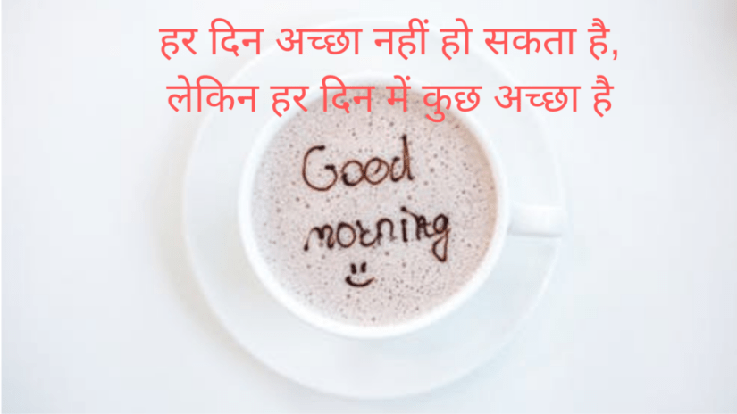 Good Morning quotes in hindi    ,good morning images hindi new