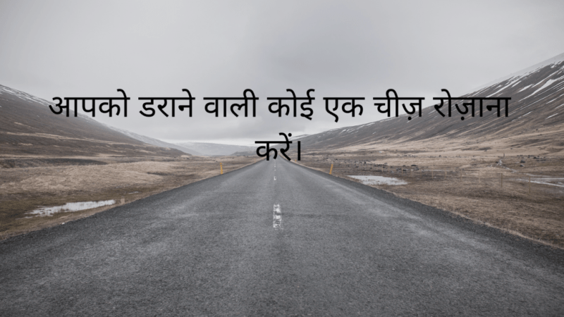 motivational quote in hindi ,apako daraane vaalee koee ek cheez rozaana karen
