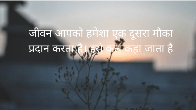 good morning quotes in hindi ,good morning motivational quotes in hindi ,good morning images in hindi,good morning images hindi new