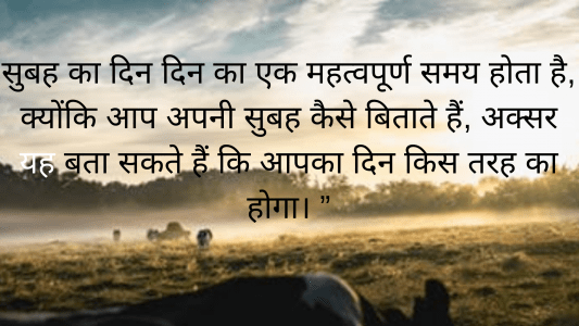 inspirational good morning quotes in hindi ,good morning images hindi new , Good Morning Suvichar