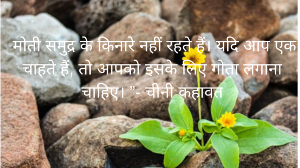 "motee samudr ke kinaare nahin rahate hain. yadi aap ek chaahate hain, to aapako isake lie gota lagaana chaahie. ""- cheenee ,motivation quotes in hindi with images,motivational quotes with images,motivational quotes in hindi,life  motivational quotes in hindi kahaavat"