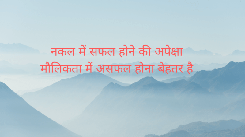 motivational quote in hindi ,nakal mein saphal hone kee apeksha maulikata mein asaphal hona behatar hai. ""
