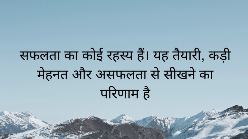 motivational quote in hindi ,saphalata ka koee rahasy hain. yah taiyaaree, kadee mehanat aur asaphalata se seekhane ka parinaam hai. ""