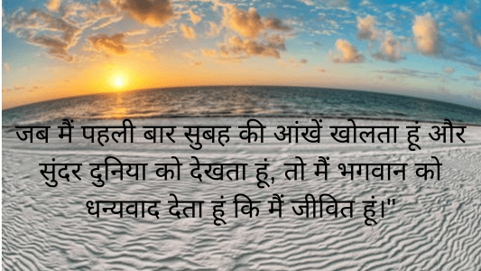 inspirational good morning quotes in hindi ,good morning images in hindi,good morning images hindi new
