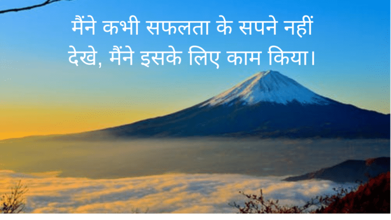 motivational quote in hindi ,mainne kabhee saphalata ke sapane nahin dekhe, mainne isake lie kaam kiya.
