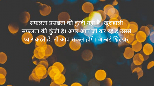 success quotes in hindi images, best motivational quotes in hindi for success, status success hindi, hindi success status, best success status in hindi, life success status hindi, motivational quotes in hindi on success for students,