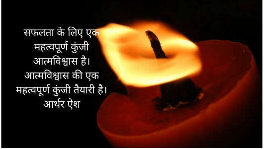 status for success in life in hindi, best shayari on success in hindi, success good morning quotes in hindi, whatsapp success status in hindi, success shayari download, success quotes in hindi english, successful man quotes in hindi, motivational hindi quotes for success,