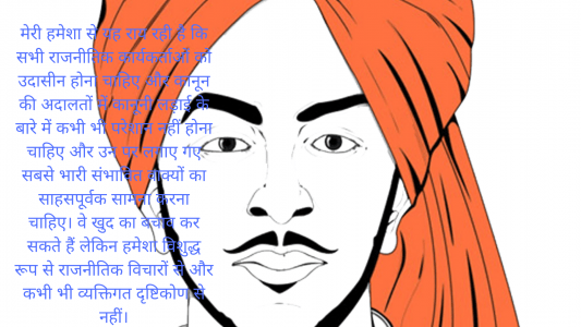 motivational quotes with images motivational quotes by bhagat singh in hindi motivational quotes in hindi  motivational quotes by bhagat singh in hindi with images