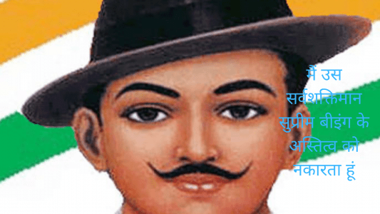 shayari of bhagat singh in hindi