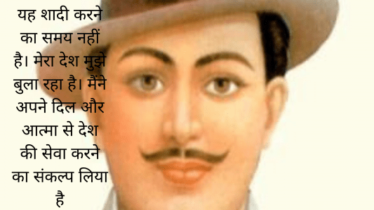 bhagat singh ki shayari in hindi