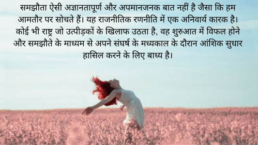 motivational quotes with images motivational quotes on bhagat singh in hindi motivational quotes in hindi  motivational quotes on bhagat singh in hindi with images