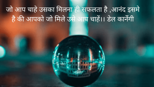 success motivational images in hindi, success motivation images hindi, inspirational thoughts on life in hindi, motivational success thought of the day in hindi,