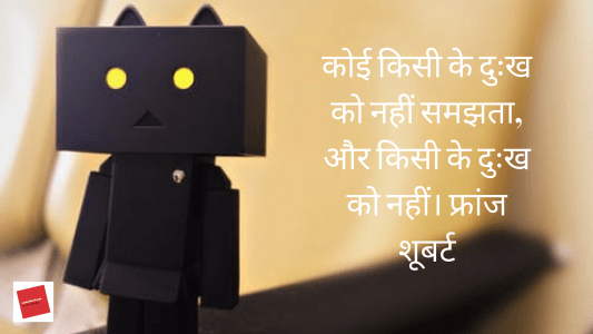 emotional pictures with quotes, emotional quote images, emotional quotes about life, very sad quotes in hindi for girls, very sad quotes in hindi for love, very sad quotes in hindi with images,