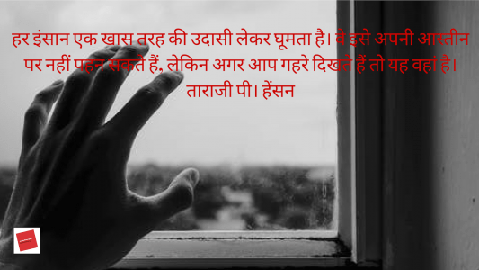 sad quotes on life hindi,emotional quotes in hindi on life, emotional quotes in hindi with images, emotional quotes on life with images, emotional quotes on love in hindi, emotional sad images, emotional sad love quotes, emotional sad quotes, emotional thought in hindi, emotional thoughts in hindi, emotional thoughts in hindi with images, emotional thoughts on life in hindi, feeling sad and lonely status in hindi, feeling sad images and quotes, feeling sad images with quotes, feeling sad quotes images, feeling sad quotes in hindi, feeling sad quotes with images, friendship hurt quotes, frustrated quotes in hindi, funny sad quotes, girl sad quotes, girls sad quotes, gloomy quotes, good sad quotes, happy and sad images, heartbreaking quotes in hindi, heartbreaking quotes with images, heartbreaking status in hindi, hindi captions, hindi emotional quotes, hindi love sad quotes, hindi nice quotes on life and love, hindi quotation image, hindi quotes and thoughts, hindi quotes sad, hindi sad, hindi sad images, hindi sad love images, hindi sad love quotes, hindi sad love status, hindi sad picture, hindi sad quotes, hindi sad quotes about life, hindi sad quotes images,