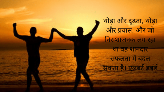 thought of the day in hindi motivational,suvichar for success, best success quotes hindi, good morning success quotes hindi, status of success in hindi, success mantra quotes in hindi, fb success status in hindi, short success quotes in hindi, success quotes hindi me, success whatsapp status in hindi,