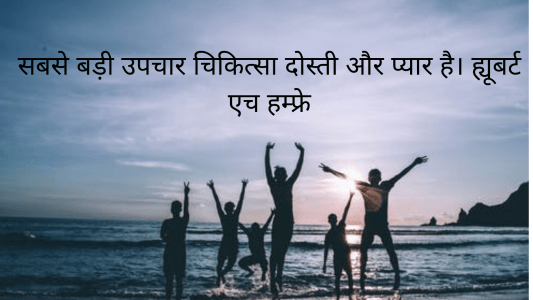 friendship attitude status for whatsapp in hindi, friendship attitude status in hindi, friendship broken quotes in hindi, friendship caption in hindi, friendship cool status, friendship day 2017 quotes in hindi, friendship day quotes in hindi, friendship day quotes in hindi language, friendship day quotes in hindi with images, friendship fb status in hindi, friendship funny quotes in hindi, friendship funny status in hindi, friendship group images, friendship heart images, friendship hindi quotes, friendship hindi status, friendship hurt quotes in hindi, friendship images with quotes in hindi, friendship in hindi, friendship in hindi shayari, friendship is quotes, friendship lines in hindi, friendship love quotes in hindi, friendship love status, friendship love status in hindi, friendship lovely images, friendship missing images, friendship qoutes, friendship quot, friendship quotations in hindi, friendship quote in hindi, friendship quotes hindi, friendship quotes hindi shayari, friendship quotes images in hindi, friendship quotes in hindi, friendship quotes in hindi for facebook, friendship quotes in hindi for whatsapp, friendship quotes in hindi funny, friendship quotes in hindi shayari, friendship quotes in hindi the best, friendship quotes in hindi with english translation, friendship quotes in hindi with images, friendship quotes with images in hindi, friendship qutos, friendship shayari funny, friendship shayari hindi image, friendship shayari images in hindi, friendship shayari in hindi 2 lines, friendship shayari in hindi language, friendship shayari status, friendship status for facebook in hindi, friendship status for fb in hindi, friendship status for whatsapp in hindi, friendship status hindi, friendship status images, friendship status in hindi, friendship status in hindi attitude, friendship status in hindi font, friendship status in hindi for fb, friendship stetus, friendship thoughts, friendship thoughts in hindi, friendship vs love images, friendship whatsapp status in hindi, friendship with love images, friendship.quotes, frnds forever status, frnds love, frnds shyari, frnds status in hindi, frndship hindi status, frndship quots, funny friendship quotes in hindi, funny friendship quotes in hindi with images, funny friendship shayari, funny friendship shayari in hindi, funny friendship shayri, funny friendship status in hindi, funny lines for friends in hindi, funny quotes about friends in hindi, funny quotes for best friends forever, funny quotes on friendship in hindi, funny status for friends in hindi, funny status on friends, funny status on friendship in hindi, girl friendship quotes in hindi, good friend in hindi, good friendship quotes in hindi, good shayari in hindi on dosti, good thought in hindi for friends, good thoughts for friends in hindi, good thoughts in hindi about friendship, good thoughts on friendship in hindi, group friendship images, group shayari in hindi, group status for friends, group status in hindi, hai frnds images, hamari dosti attitude status in hindi, happy friendship day images with quotes in hindi, happy friendship day quotes in hindi, happy friendship quotes in hindi, heart touching dosti shayari in hindi, heart touching emotional friendship shayari in hindi, heart touching friendship quotes for facebook, heart touching friendship quotes in hindi, heart touching friendship quotes with images, heart touching friendship quotes with images in hindi, heart touching friendship shayari, heart touching friendship sms in hindi, heart touching friendship status for whatsapp, heart touching images with quotes for facebook, heart touching lines for best friend in hindi, heart touching lines for friends in hindi, heart touching quotes in hindi for friends, heart touching quotes on missing friendship, heart touching quotes., heart touching shayari for friends in hindi, heart touching status for friends, hindi beautiful status, hindi best friend shayari, hindi best friend status, hindi dost, hindi dosti quotes, hindi dosti shayari collection, hindi dosti shayari image, hindi dosti shayri, hindi dosti status, hindi fb, hindi friend, hindi friendship, hindi friendship quotes, hindi friendship quotes in english, hindi friendship status, hindi friendship status for whatsapp, hindi image, hindi me shayari dosti, hindi nice status, hindi quote on friendship, hindi quotes about friendship, hindi quotes for friends, hindi quotes images for facebook, hindi quotes on dosti, hindi quotes on friendship, hindi shayari dosti, hindi shayari dosti download, hindi shayari dosti funny, hindi shayari dosti image, hindi shayari dosti ke liye, hindi shayari dosti ki yaad, hindi shayari dosti love, hindi shayari for friends forever, hindi shayari for friendship, hindi shayari for status, hindi shayari for whatsapp status, hindi shayari funny dosti, hindi shayari on dosti ki yaad, hindi shayari on friendship love, hindi shayari status, hindi shayari whatsapp status, hindi shayri on dosti, hindi sher shayari dosti, hindi sms messages dosti, hindi status dosti, hindi status for best friend, hindi status for dosti, hindi status for friends, hindi status for friends forever, hindi status on dosti, hindi status on friendship, hindi status shayari, hindi sweet status, hindi thoughts on friendship, how to friendship with a girl in hindi, i love you friends images, image best friend forever, image dosti shayari, image friends forever, images best friends forever, images for dosti, images friendship love, images of 4 friends, images of beautiful quotes on friendship, images of best friends forever quotes, images of close friends, images of dosti, images of love and friendship quotes in hindi, images of love you friends, images of two best friends with quotes, krishna sudama friendship quotes in hindi, ks love images, latest dosti shayari, latest dosti shayari in hindi, latest friendship quotes with images, latest friendship shayari, latest friendship status, latest friendship status in hindi, lines for best friend in hindi, lines for friends in hindi, lines on dosti, lines on friends, lines on friendship in hindi, love and friendship quotes in hindi, love and friendship status, love and friendship status for whatsapp, love dosti shayari, love dosti shayri, love dosti sms, love forever status in hindi, love friends images, love friendship quotes, love friendship quotes in hindi, love friendship shayari in hindi, love friendship status, love friendship status in hindi, love quotes for friends, love shayari dosti, love shayari in hindi for friend, love status for friends, love u forever status in hindi, love u friend images, love u friend quotes, love u friend status, love u friends images, love vs friendship images, love with friendship status, love you friend, lovely dosti shayari, lovely friend quotes, lovely friends images, lovely friends status, lovely friendship quotes in hindi, lovely friendship status, lovely images for facebook, lovely images of friendship with quotes, lovely status hindi, loving friends images, loving friendship status, missing best friend images, missing best friend status for whatsapp, missing college life quotes in hindi, missing friends quotes for facebook, missing friends quotes in hindi, missing friends status, missing friends status for whatsapp, missing friends status in hindi, missing school friends images, missing school life images, missing school life status in hindi, my best friend in hindi, my best friend quotes in hindi, my best friend status in hindi, my friend in hindi, new dosti, new dosti shayari, new friend status, new friends status, new friendship quotes in hindi, new friendship status in hindi, new shayari dosti, new status for friends, nice dosti shayari, nice lines in hindi for status, old friends images, old friends quotes in hindi, old friends status, one line friendship status in hindi, photos of friendship forever for facebook, pyar dosti shayari hindi, quotation on friendship in hindi, quotations on friendship in hindi, quote on friends, quote on friendship in hindi, quotes about friendship in hindi, quotes for best friend in hindi, quotes for friends in hindi, quotes for lovely friends, quotes friendship forever, quotes friendship in hindi, quotes in hindi for friends, quotes in hindi on friendship, quotes of friendship in hindi, quotes on broken friendship in hindi, quotes on dosti in hindi, quotes on friends, quotes on friends in hindi, quotes on friendship, quotes on friendship in hindi, quotes on frndshp, quotes on school friends forever, sachi dosti, sachi dosti ki shayari, sachi dosti sms in hindi, sad friendship quotes in hindi, sad friendship quotes in hindi with images, sad friendship quotes that make you cry in hindi, sad friendship status for whatsapp in hindi, sad friendship status in hindi, sad quotes on broken friendship in hindi, sad status for best friend in hindi, sad status for friends in hindi, sayri dosti, school friends forever images, school friends group images, school friends images, school friends images for whatsapp, school friends images with quotes, school friends shayari, senti quotes in hindi on friendship, shayari about dosti,