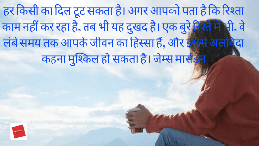 alone motivational quotes in hindi,todays thought in hindi, top sad quotes, top sad status in hindi, tragic love quotes, understanding quotes in hindi, unhappy life quotes,