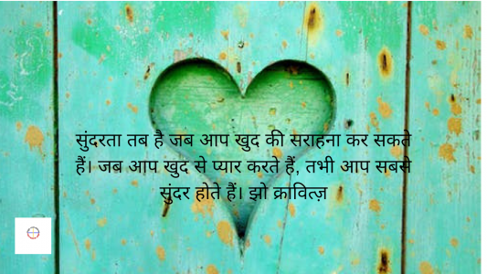 love thought in hindi and english, true love thought in hindi,wife quotes in english, quotes on loving, nice status in english love, quotes for new love, love feeling thought, best love comments, status love life, touching love sentences, love motivation, loving status in hindi,