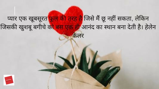 romantic thoughts in hindi, couple quotes in hindi, i love you quotes in hindi, lovely quotes in hindi, hindi quotes on love, hindi love quotes in english, hindi love quotes in english, pyaar quotes, love quotation in hindi, lovely quotes in hindi,