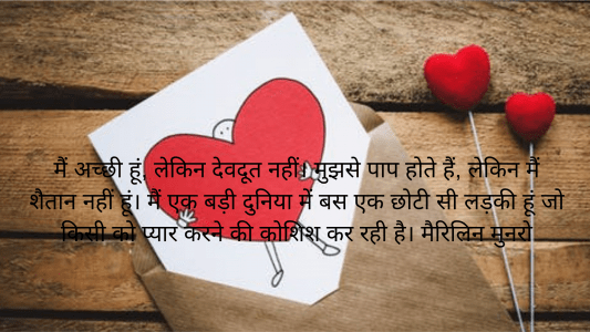 i love u status in hindi, worlds best love quotes, define love in one line, hindi quotes on women, english status about love, quotes on new love, nice lines about love, beautiful line for love,