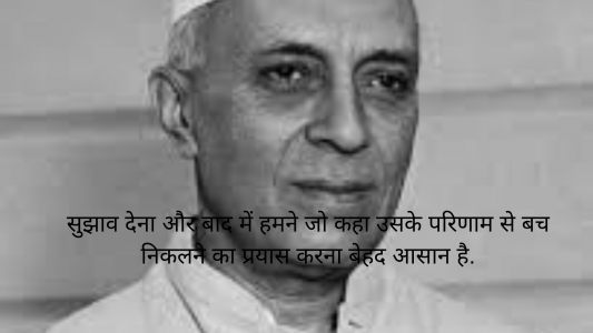chacha nehru quotes in hindi