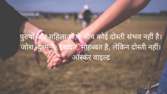 hindi lines on friendship