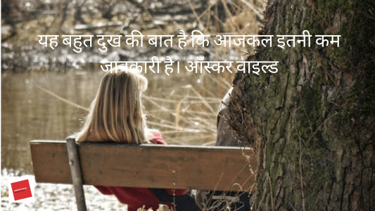 sad status in hindi for life, sad quotes on life depressing, sad quotes on life in hindi, sad quotes on life with images,