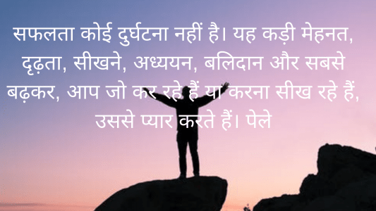 thoughts in hindi, thoughts in hindi on life, thoughts in hindi on success, thoughts in hindi with meaning in hindi,