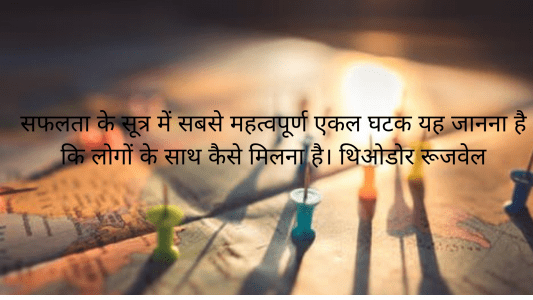 thought of the day motivational hindi, success message in hindi, life success quotes hindi, success attitude quotes in hindi, success motivational status in hindi, best quotes in hindi for success, success motivation hindi, success slogan in hindi, success motivational shayari in hindi, motivational thoughts for success in hindi,