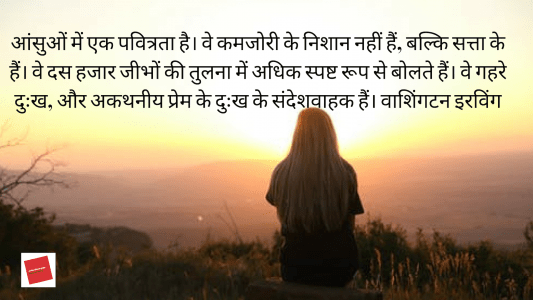 painful life quotes in hindi, very sad love quotes images in english, very sad love quotes in hindi,