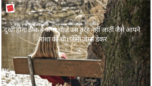 sad life images in hindi,very sad quote, very sad quotes, very sad quotes about life, very sad quotes about love, very sad quotes images, very sad quotes in hindi, very sad quotes in hindi about life,