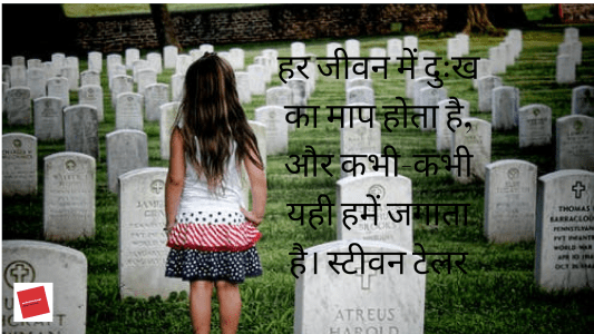 let go quotes in hindi
