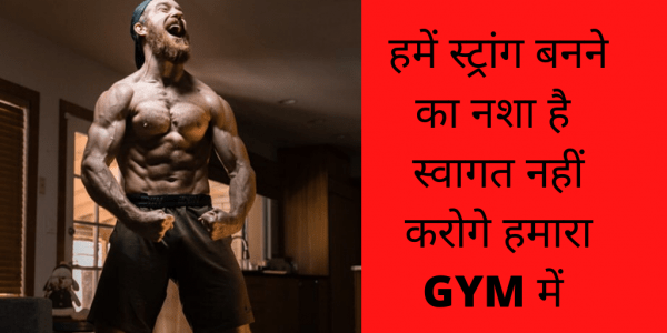 fitness quotes in hindi image ,gym quotes bodybuilding in hindi