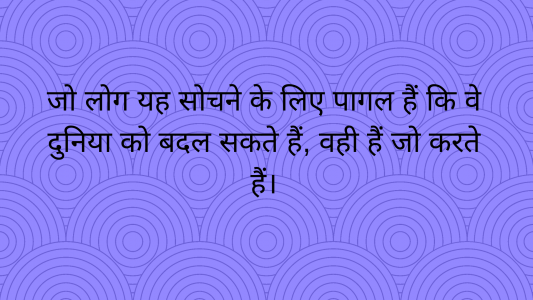 motivate pic in hindi