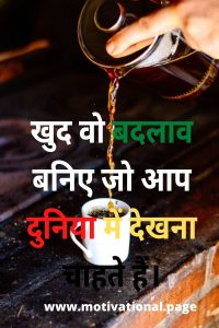 Suprabhat Quotes,good morning quotes in hindi with photo