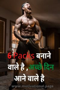 Gym body building motivational quotes in hindi
