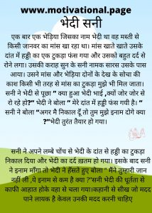 good story for kids in hindi