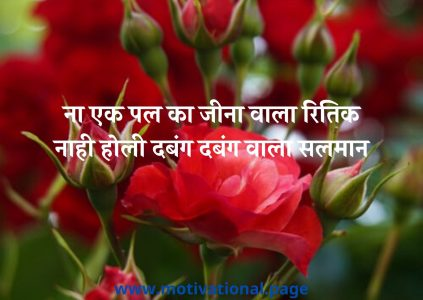 rose day images in hindi,rose day images 2020, rose day images shayari english, rose day images shayari hindi, rose day shayari in hindi for boyfriend, rose image shayari download, rose images with love messages in hindi, r