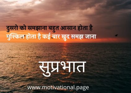 Suprabhat Quotes | सुप्रभात ज्ञान    good morning quotes in hindi with photo