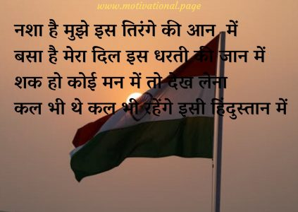 desh bhakti shayari 2020 ,desh indian flag shayari, indian patriotic shayari hindi, indian shaheed jawan shayari hindi,