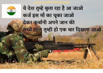 shahido ke liye shayari, shahido ki shayari, shahido ki shayari in hindi, shahido par shayari, shahido par shayari in hindi, sharry new song, shayari bhakti, shayari desh bhakti, shayari desh bhakti in hindi, shayari for anchoring, shayari for army man, shayari for indian army, shayari hindi desh bhakti, shayari in hindi desh bhakti