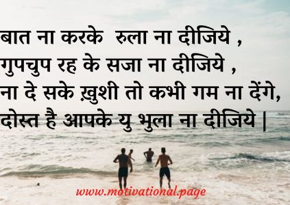 2 line dosti shayari, 2 line dosti shayari in hindi, 2 line dosti shayri, 2 line dosti status in hindi, 2 line friendship shayari, 2 line friendship shayari in hindi, 2 line shayari on dosti, 2 line shayari on friendship, about friend in hindi, about friends in hindi, about friendship in hindi, attitude dosti shayari, attitude dosti status in hindi, attitude friendship status, attitude friendship status hindi, attitude friendship status in hindi, attitude status for friends, awesome shayari on friendship, beautiful dosti shayari, beautiful friendship shayari, beautiful lines on friendship in hindi, beautiful shayari for friends, beautiful shayari in hindi on friendship, beautiful shayari on friendship, best dost, best dosti, best dosti shayari, best dosti shayari hindi, best dosti shayari in hindi, best dosti shayri, best dosti sms, best dosti sms in hindi, best dosti status, best dosti status in hindi, best friend friendship shayari, best friend hindi quotes, best friend hindi shayari, best friend hindi sms, best friend hindi status, best friend in hindi, best friend ke liye shayari, best friend love shayari, best friend msg in hindi, best friend shayari, best friend shayari hindi, best friend shayari in hindi, best friend shayri, best friend shayri in hindi, best friend sms hindi, best friend sms hindi shayari, best friend sms in hindi, best friend sms in hindi shayari, best friend status hindi, best friends shayari, best friends shayari in hindi, best friends sms in hindi, best friendship shayari, best friendship shayari in hindi, best friendship shayaris, best friendship sms in hindi, best frnd sms in hindi, best hindi dosti shayari, best hindi friendship sms, best hindi friendship status, best hindi shayari for friends, best hindi shayari on friendship, best hindi status for friends, best shayari dosti, best shayari for friend, best shayari for friends, best shayari for friends in hindi, best shayari for friendship, best shayari friendship, best shayari in hindi for friends, best shayari in images, best shayari of friendship, best shayari on dosti, best shayari on friendship, best shayari on friendship in hindi, best shayri for best friend, best shayri for friends, best shayri on friendship, best status for best friend in hindi, best status on friendship in hindi, bestshayari in images,